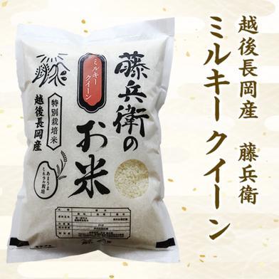 特別栽培米 ミルキークィーン 2kg お試し2kg 新潟県 通販