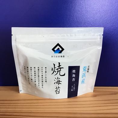 風味豊かな「焼海苔八つ切り」 5袋 50枚/袋 宮城県 通販