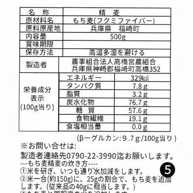 ハイパワーもち麦フクミファイバー BlackPackage500g×4袋セット 500g×4袋セット 加工品(その他加工品) 通販