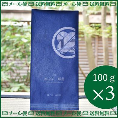 【送料無料】睡蓮 suiren(初摘み特上煎茶)狭山茶×3パックセット 100g×3パック お茶(緑茶) 通販