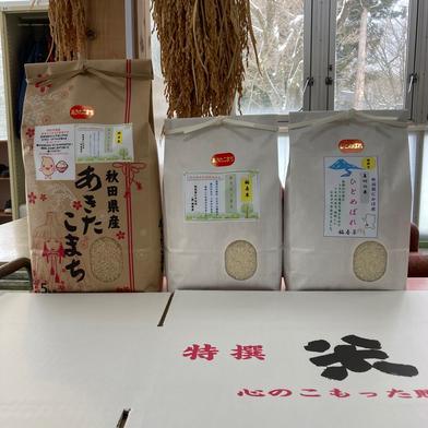『みんなで頑張ろう米❗️』あきたこまち/ひとめぼれ精米3kg食べ比べセットとあきたこまち玄米5kgセット 11kg 秋田県 通販