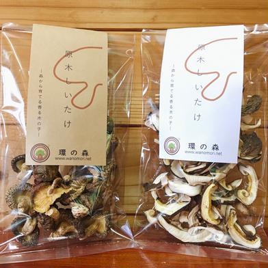 【原木乾燥しいたけセット】小粒・スライス各3袋 〜森から育てる香る木の子シリーズ〜 小粒40g ×3    スライス25g ×3 岐阜県 通販