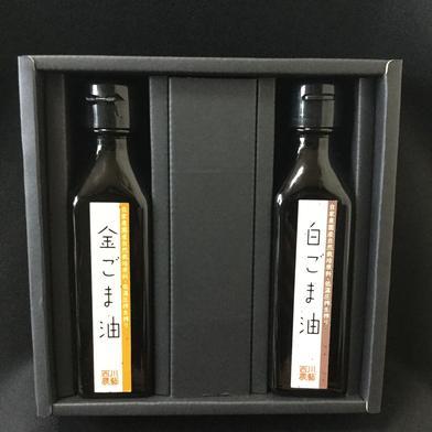 自家農園産自然栽培原料・低温圧搾生搾り金・白ごま油セット 110g*2本 調味料(油) 通販