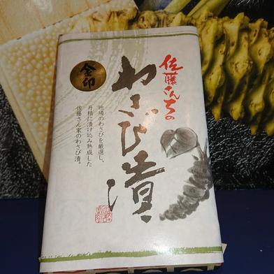 佐藤さんちのわさび漬け(大) 150g 加工品(漬物) 通販