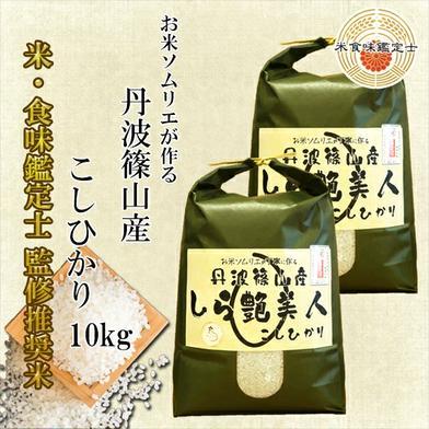 【新米R2年産】お米ソムリエが作る丹波篠山こしひかり10kg 10kg(5kg×2) 兵庫県 通販