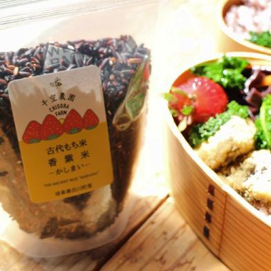 ★お試し★美味古代餅米 香紫米(180g) 180g 千空農園(ちそらのうえん)