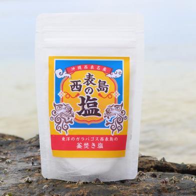 西表島の塩 釜炊き塩 3個セット(送料込み) 120g×3個 沖縄県 通販