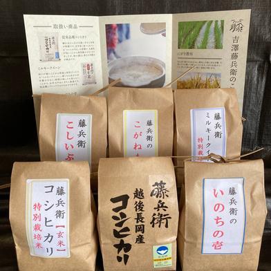 お試し!いろんな品種を少しずつ!藤兵衛食べ比べセット 300g×6袋 新潟県 通販