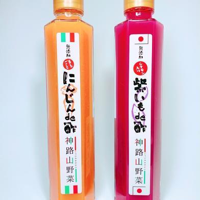 にんじんde酢 & 紫いもde酢(箱入り2本セット) 200ml 調味料(酢) 通販