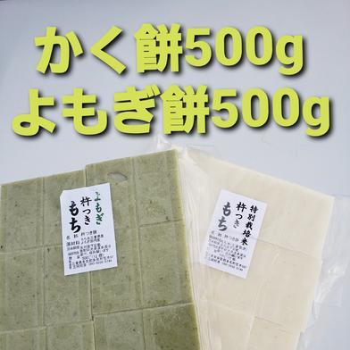 農家が作る杵つきよもぎ餅、かく餅 よもぎ500g.かく餅500g1000円送料込 たっちゃん