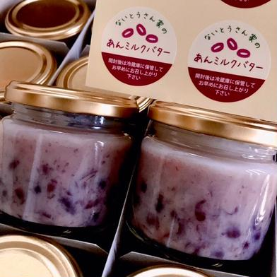 トロっと幸せ🍀ないとうさん家のあんミルクバター4個 150g✖️4個 果物や野菜などの宅配食材通販産地直送アウル