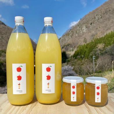 りんごジュースとりんごジャムのお試しセット ジュース 1リットル入り2本、ジャム 220g入り2本 果物や野菜などの宅配食材通販産地直送アウル