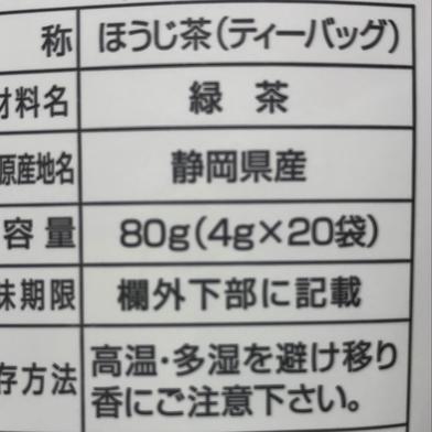 【送料200円込・単品】ほうじ茶ティーバッグ 4g×20p 静岡 牧之原 80g(4g×20p) お茶(ほうじ茶) 通販