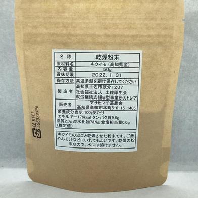 高知県産 菊芋パウダー200g(50g×4袋) 200g 野菜(その他野菜) 通販