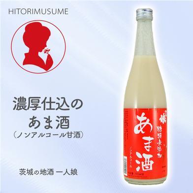 一人娘 濃厚仕込のあま酒(ノンアルコール甘酒) 720ml 720ml 茨城県 通販