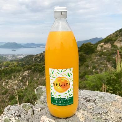濃厚な味わい柑橘ミックスジュース無添加果汁100% 3本 1000ml 3本 愛媛県 通販