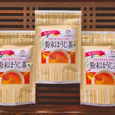 【送料無料】粉末ほうじ茶 お得な3袋セット!静岡 牧之原 50g×3袋 お茶(ほうじ茶) 通販