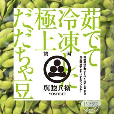 1キロ/TV博士ちゃんで大絶賛「神の枝豆」と呼ばれたよそべいの冷凍だだちゃ豆 山形県 通販