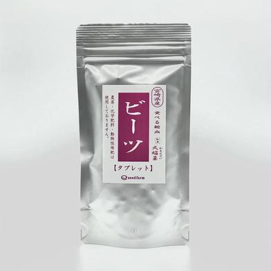 ビーツタブレット 農薬化学肥料動物性堆肥不使用 300粒 1粒0.25g×300 75g 宮崎県 通販