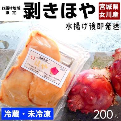 新物♪5年子の剥き生ホヤ200g(お届け地域:北陸・東海・関西のみ) 200g 果物や野菜などの宅配食材通販産地直送アウル