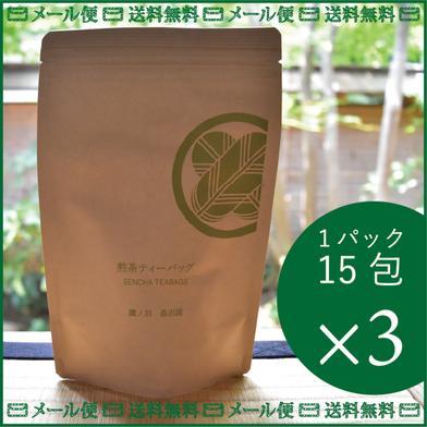 【送料無料】和菓子の味を引き立てる煎茶ティーバッグ×3パック (2g×15包)×3パック 果物や野菜などの宅配食材通販産地直送アウル