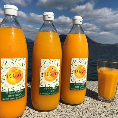 柑橘ジュース3種類飲み比べセット 1000ml (無添加果汁100%) 1000ml ×3本 愛媛県 通販