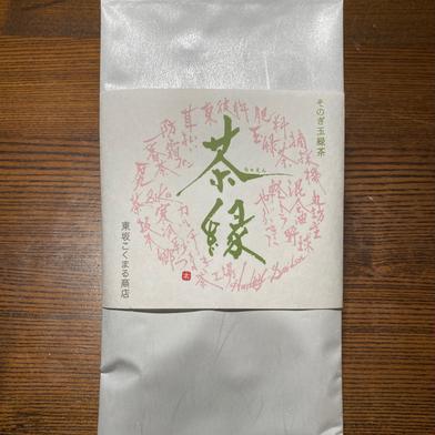 そのぎ玉緑茶 「茶縁」 つゆひかり 100g お茶(緑茶) 通販