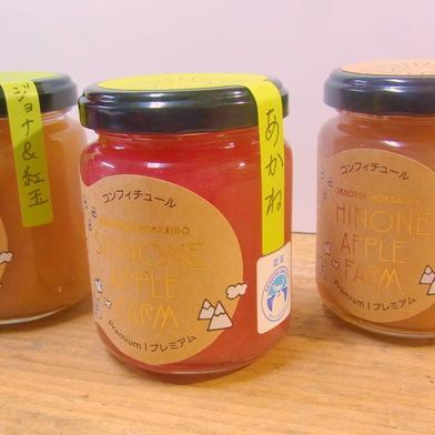 りんごのコンフィチュール 3種セット(旭・あかね・ジョナゴールド) 各150g 加工品 通販