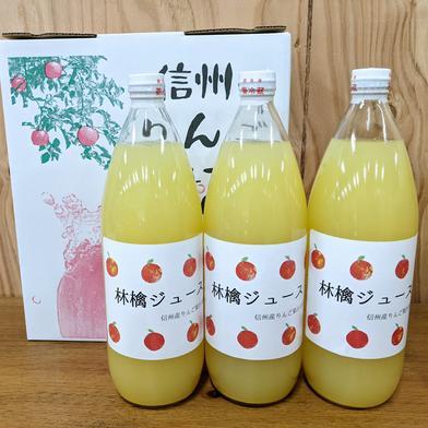 りんごジュース 1000ml×3本  長野県産サンふじ100%使用 1000ml×3本 長野県 通販