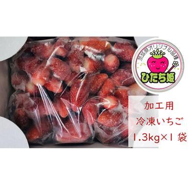 【イベント中止で材料余ってます!!】  茨城オリジナルいちご「ひたち姫」 冷凍いちご★1.3kg×1袋 1.3kg×1袋 果物(いちご) 通販