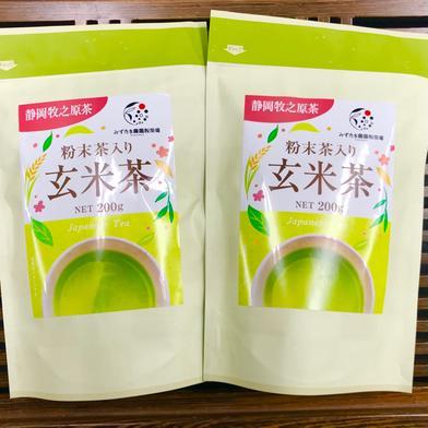 【送料無料】お得な2袋セット!一番茶のみ!粉末入り玄米茶 合計400g 静岡 牧之原  200g×2袋 お茶 通販