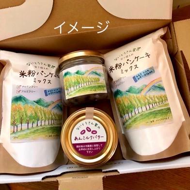 コロナ自粛生活応援!お家時間を楽しむ♪ないとうさん家の米粉パンケーキセット🥞 米粉パンケーキミックス250g✖️2 あんミルクバター150g✖️2 加工品 通販