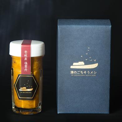 壱岐産 黒うに(塩) 3本 70g 長崎県 通販