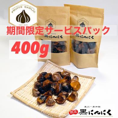 熟成 黒にんにく 400g 果物や野菜などの宅配食材通販産地直送アウル