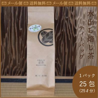 【送料無料】琥珀色に輝く水出し焙じ茶ティーバッグ 5g×25包(25ℓ分) 果物や野菜などの宅配食材通販産地直送アウル