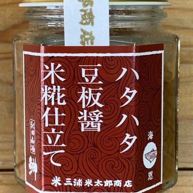ハタハタ豆板醤米麹仕立て 80g 果物や野菜などの宅配食材通販産地直送アウル