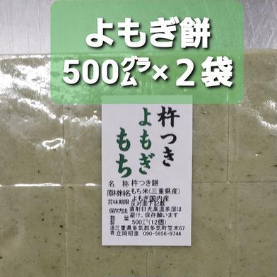 農家が作る杵つき「よもぎ餅」500g×2袋 500g×2袋 たっちゃん