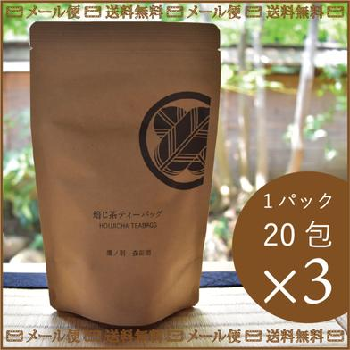 【送料無料】洋菓子に合う焙じ茶ティーバッグ×3パック (2g×20包)×3パック 果物や野菜などの宅配食材通販産地直送アウル