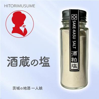 酒蔵の塩「酒粕塩 SAKE-KASU SALT」 60g 茨城県 通販