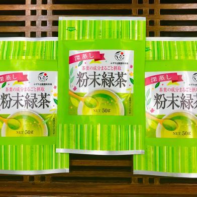 【送料無料】一番茶のみ使用!八十八夜 深蒸し粉末緑茶 50g おトクな3袋セット 50g×3袋 お茶(緑茶) 通販