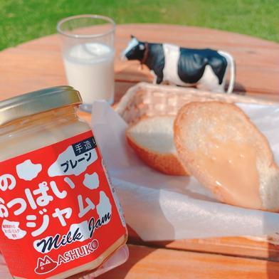 牛のおっぱいミルクジャム 140g 乳製品(その他乳製品) 通販