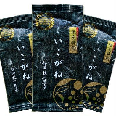 【送料無料】限定特蒸 こいこがね 100g×3袋 茶葉 静岡 牧之原 100g×3袋 お茶(緑茶) 通販