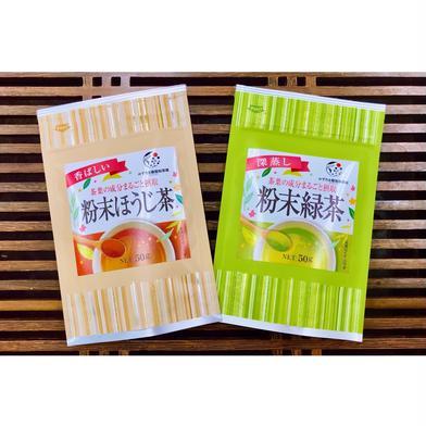 【送料無料】粉末 ほうじ茶&緑茶 粉末茶2種類セット! 各50g お茶(緑茶) 通販