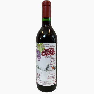 峠の赤ワイン2019【酸化防止剤無添加】 720ml キーワード: いちご 通販