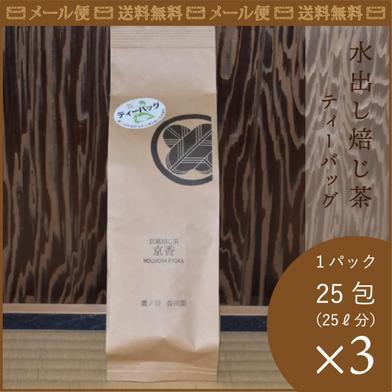 【送料無料】琥珀色に輝く水出し焙じ茶ティーバッグ×3パック 25包(25ℓ分)×3パック 果物や野菜などの宅配食材通販産地直送アウル
