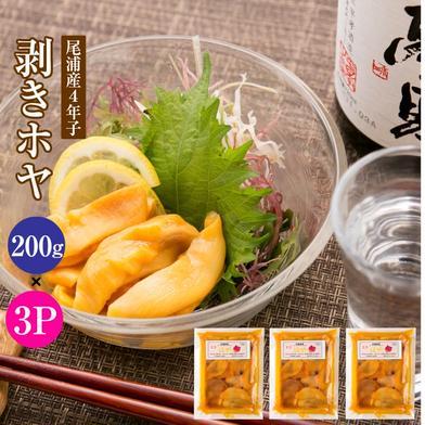 袋から開けたらすぐに食べられるまるっと剥いた剥きホヤ200g×3パック(お届け地域:北海道・本州・離島のみ) 200g×3パック 宮城県 通販
