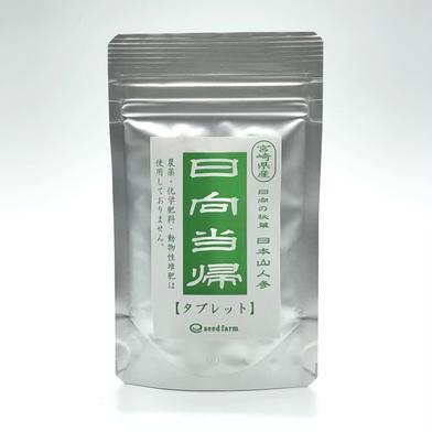 日向当帰タブレット 農薬化学肥料動物性堆肥不使用  150粒 1粒0.24g×150粒 36g 宮崎県 通販