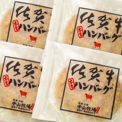 【お試し】佐賀牛ハンバーグ4個 130g × 4個 佐賀県 通販