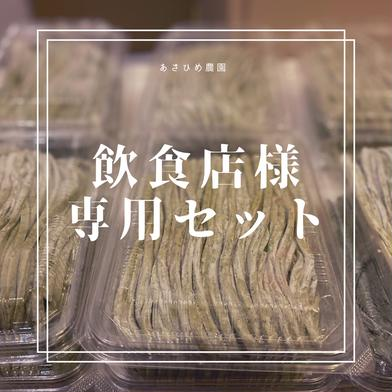 あさひめ生うどん🥬飲食店様専用 1セット 加工品(麺類) 通販