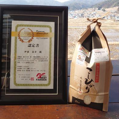 雪の米(コシヒカリ) 2kg 長野県 通販